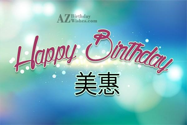 azbirthdaywishes-birthdaypics-23989