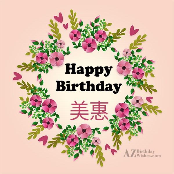 azbirthdaywishes-birthdaypics-24014