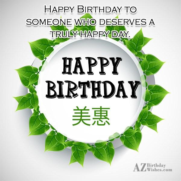 azbirthdaywishes-birthdaypics-24039