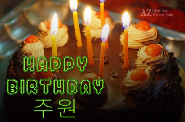 Happy Birthday Joo-won - AZBirthdayWishes.com