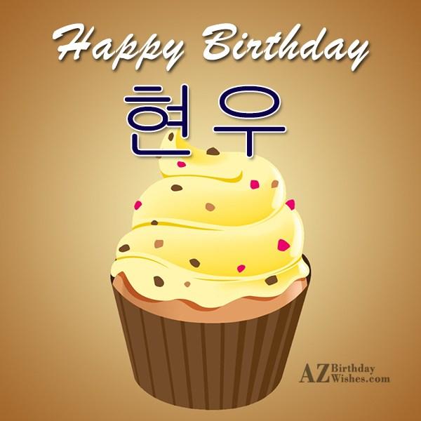 Happy Birthday Hyun-woo - AZBirthdayWishes.com