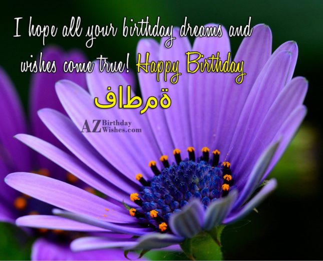 azbirthdaywishes-birthdaypics-28572