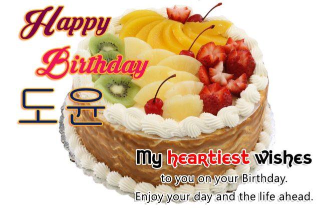 Happy Birthday Do-yoon - AZBirthdayWishes.com