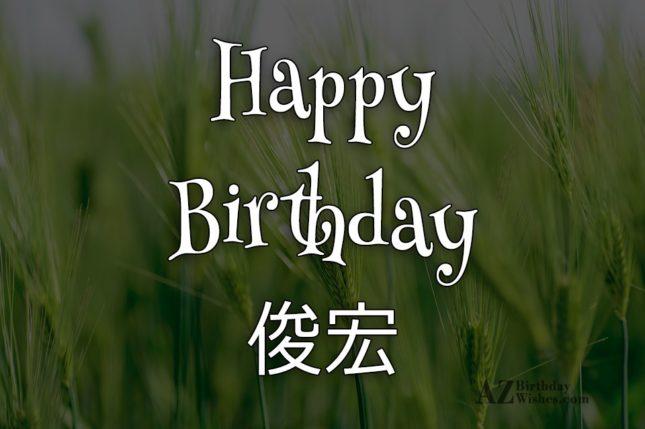 azbirthdaywishes-birthdaypics-28622