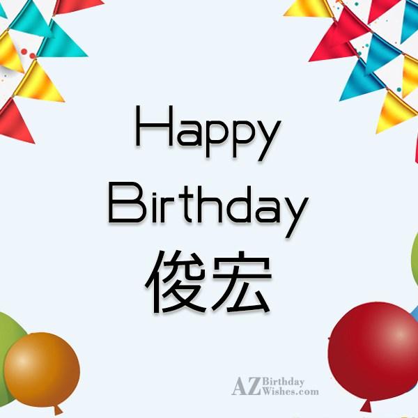 azbirthdaywishes-birthdaypics-28624
