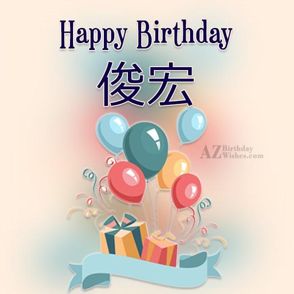 azbirthdaywishes-birthdaypics-28626
