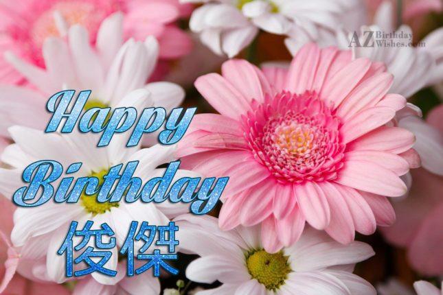 azbirthdaywishes-birthdaypics-28631