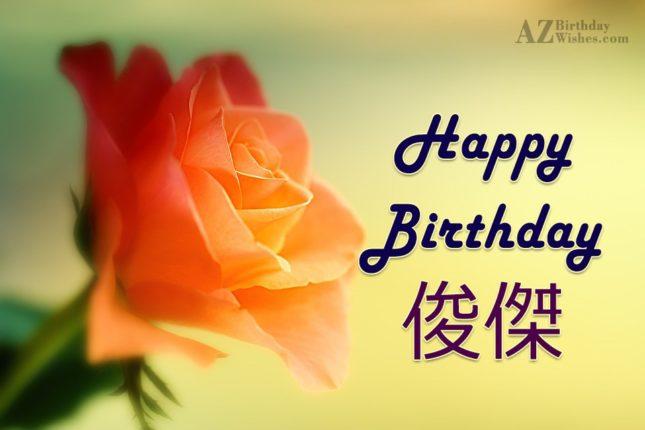 azbirthdaywishes-birthdaypics-28632