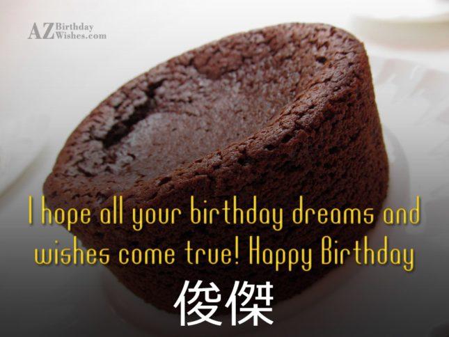 azbirthdaywishes-birthdaypics-28633