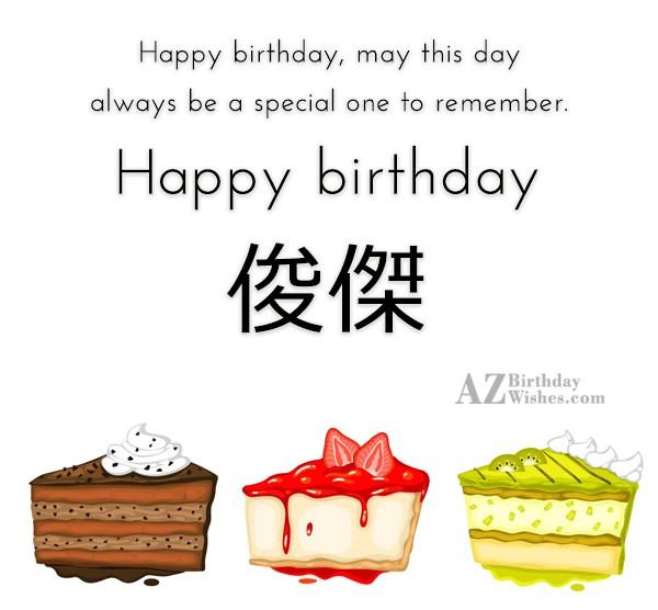azbirthdaywishes-birthdaypics-28634