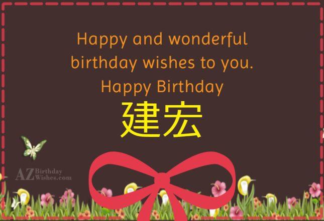 azbirthdaywishes-birthdaypics-28651