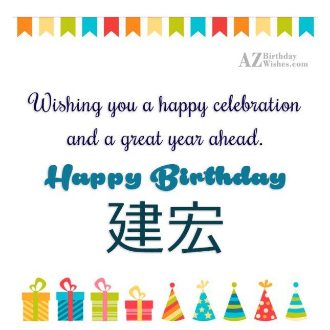 azbirthdaywishes-birthdaypics-28656