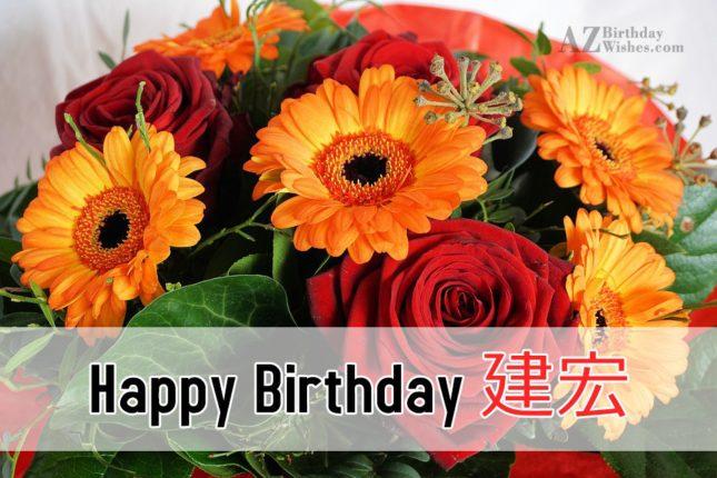 azbirthdaywishes-birthdaypics-28657