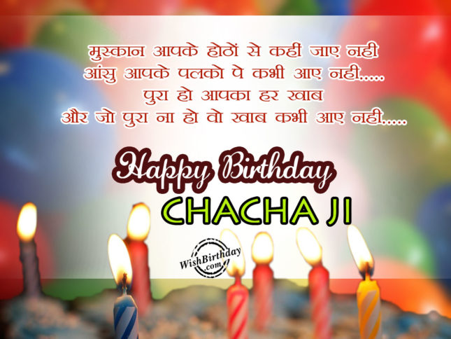 Happy Birthday Chacha Ji… - AZBirthdayWishes.com
