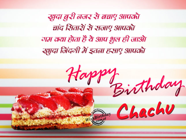 Happy Birthday Chachu in Hindi… - AZBirthdayWishes.com