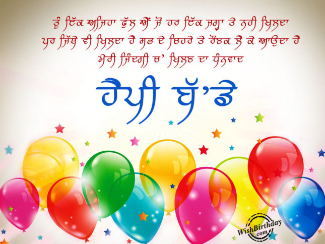 Happy Birthday Chacha Ji in punjabi… - AZBirthdayWishes.com