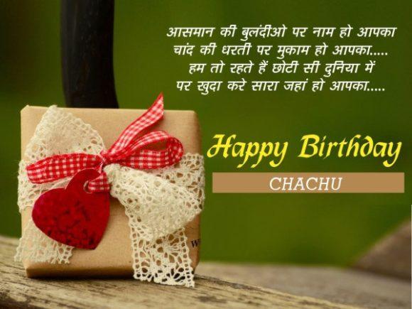 Happy Birthday chachu wish in hindi… - AZBirthdayWishes.com